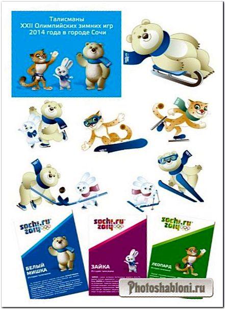 Клипарт - Талисманы Олимпийских зимних игр в городе Сочи