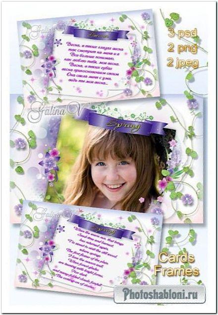 Цветочные рамки и открытки - В твоих глазах Весна