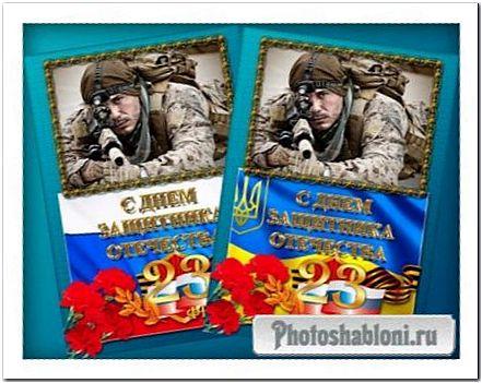 Фоторамки постеры к 23 февраля с флагами России и Украины - Праздник всех солдатов наших