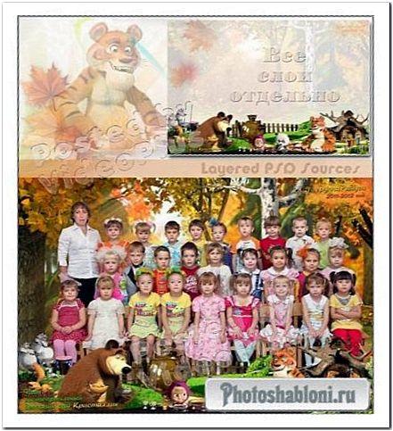 """Шаблон для группового фото - """"Гостеприимный детский сад"""""""