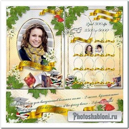 Школьные виньетки для выпускников - Кленовые листья, золотые ленты