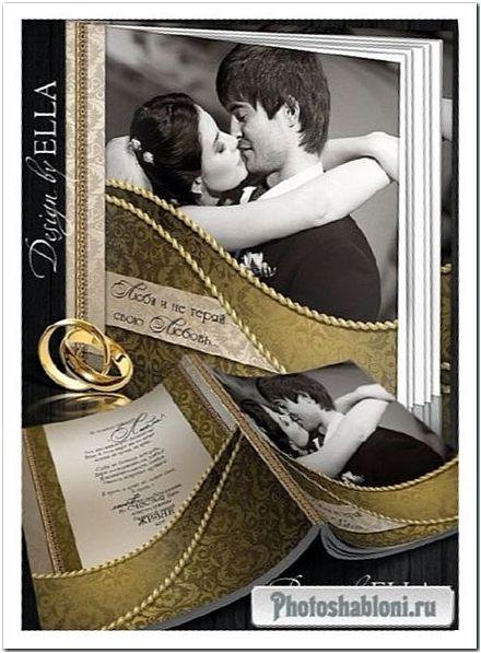 Свадебная фотокнига в классическом стиле с золотым орнаментом - Люби и не теряй свою любовь