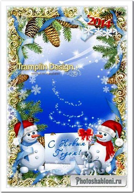 Новогодняя рамка для фото - С Новым годом Снеговик