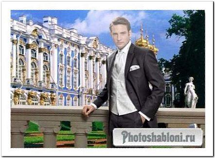 Мужской шаблон для фотомонтажа - Солидный молодой мужчина в костюме на фоне великолепного дворца