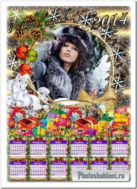 Праздничный календарь-рамка на 2014 год - Снежная зима подарки принесла