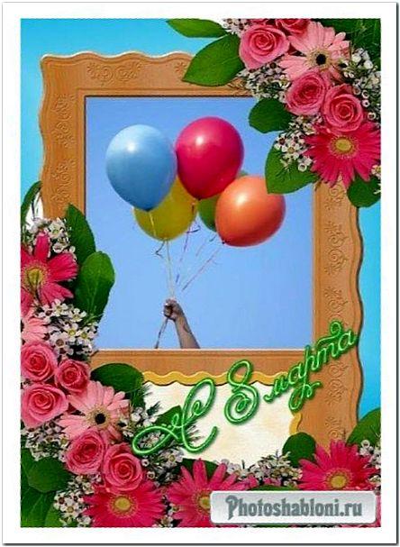 Рамка для фотографий - Цветы и шарики