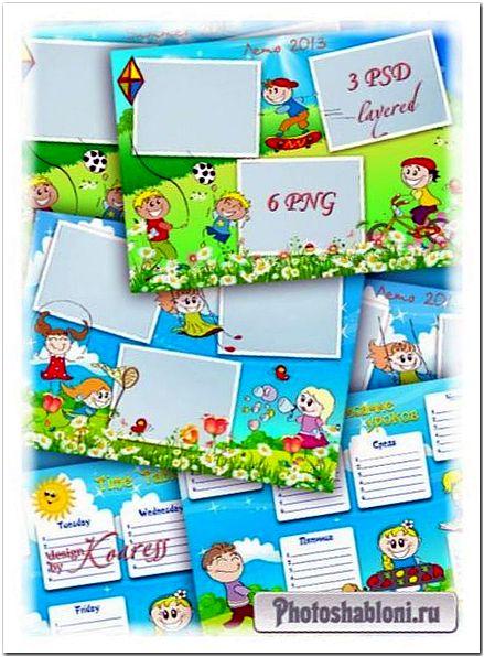 Детский набор рамок на 3 фото плюс расписание уроков - Как мы провели лето