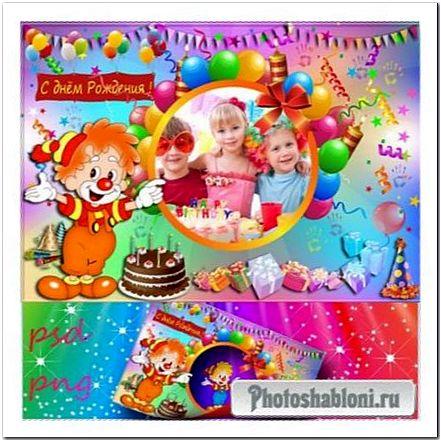 Детская рамка для фото в день Рождения - Веселый клоун