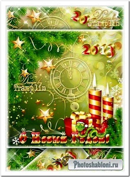 Новогодний исходник открытки - Год Змеи 2013