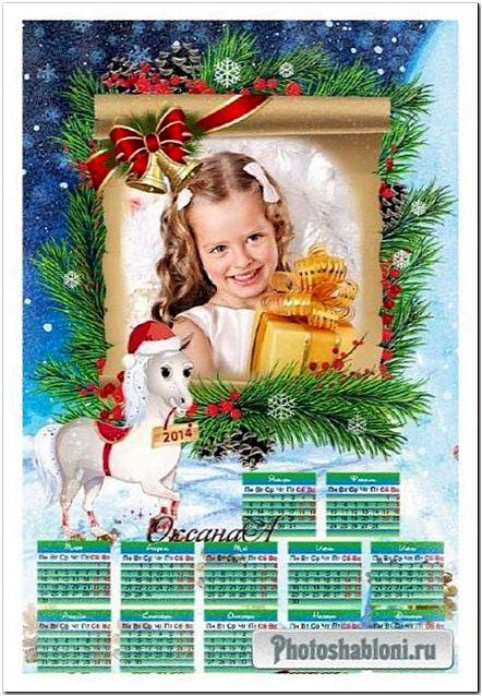 Календарь на 2014 год - Белая Лошадка