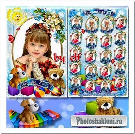 Детская виньетка - Детский сад-одна семья