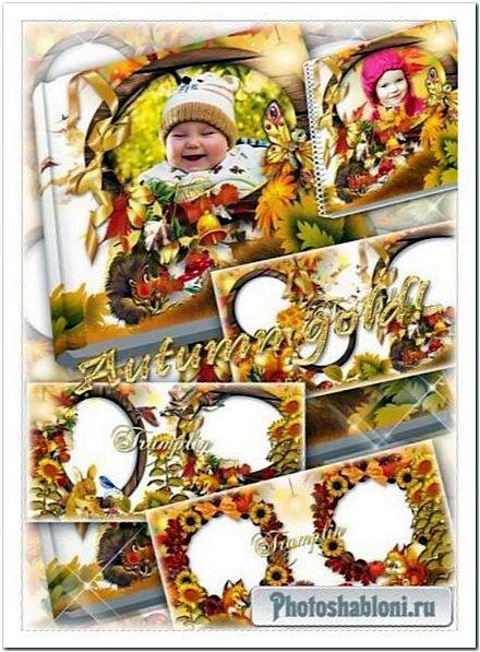 Фотокнига времена года для детей и взрослых - Осенний лес грибами пахнет