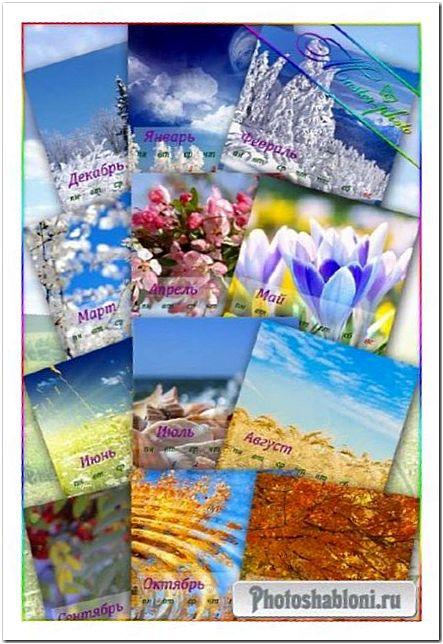 PSD календарь - Времена года