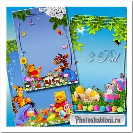 Детские пасхальные фоторамки - Тигруля, Винни, Ослик И-а, желтые цыплята и пасхальный кролик