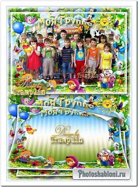 Рамка для фото с Машей - Моя группа в детском саду