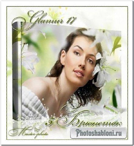 Набор романтических шаблонов брюнеток для фотошопа