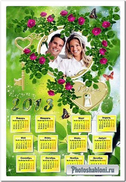 Яркий календарь на 2013 - Я подберу ключик к сердцу твоему