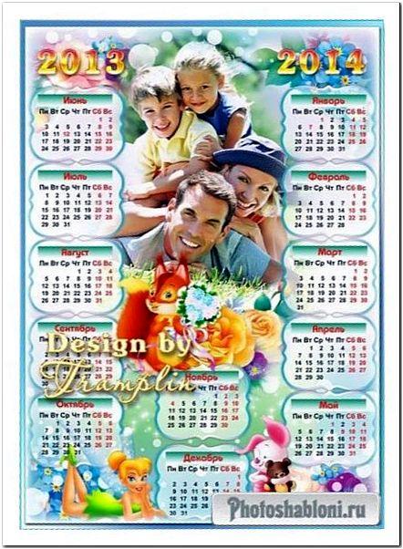 Семейный календарь на 2013 - 2014 год - Лето наступает, природа расцветает