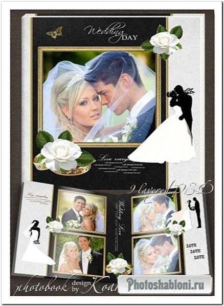 Свадебная фотокнига для молодоженов - Силуэты любви