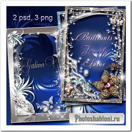 Рамки для женских фото - Гламурные украшения и бриллианты