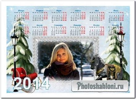 Календарь на 2014 год - Радость льётся пусть потоком