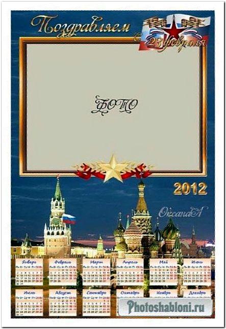 Праздничный календарь -рамка с 23 февраля