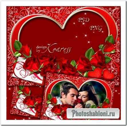 Романтическая рамка для фото ко дню Всех Влюбленных - Люблю тебя