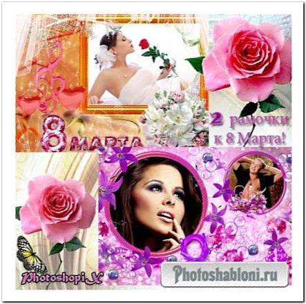 2 PSD рамки для Photoshop - Международный Женский день