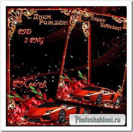 Поздравительная мужская фоторамка С Днем Рождения - Красные гладиолусы и спортивный автомобиль