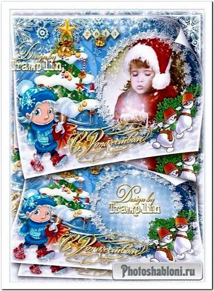 Рамка-открытка - С Рождеством - От души я поздравляю с этим праздником тебя
