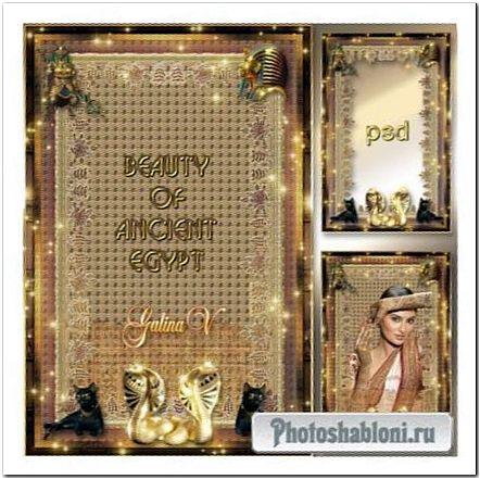 Стильная рамка - Красота Древнего Египта