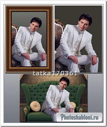 Шаблон для фотошопа - Шикарный мужчина в белом костюме