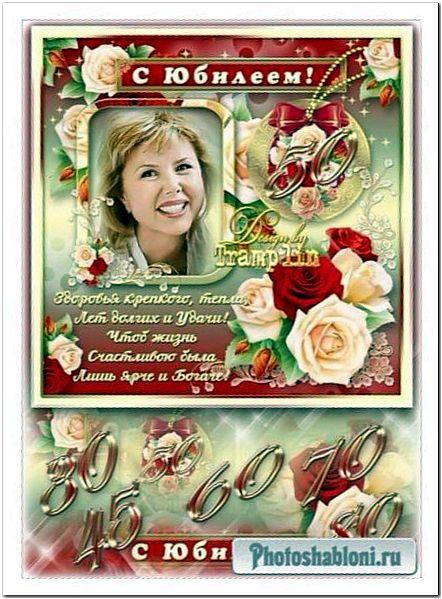 Открытка на юбилей с розами - Удачи, долгих лет