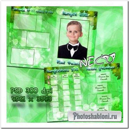 Виньетки школьные зелёный дизайн вертикальные - 4 листа