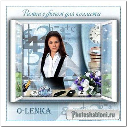 Рамка для фотошопа - В начале школьного пути