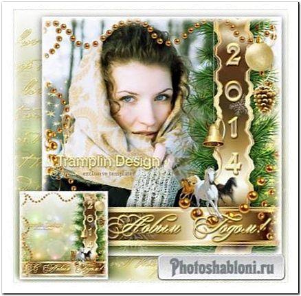 Новогодняя рамка - Жду в гости или С Новым годом