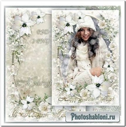Зимняя фоторамка - Серебристый снег