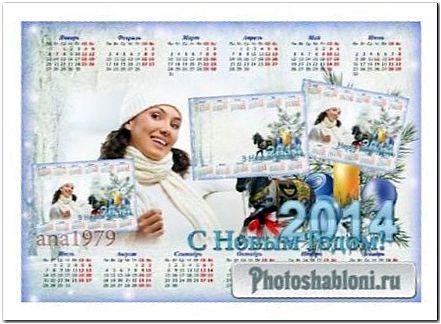 Настенный календарь формата А3 - С наступающим 2014 годом