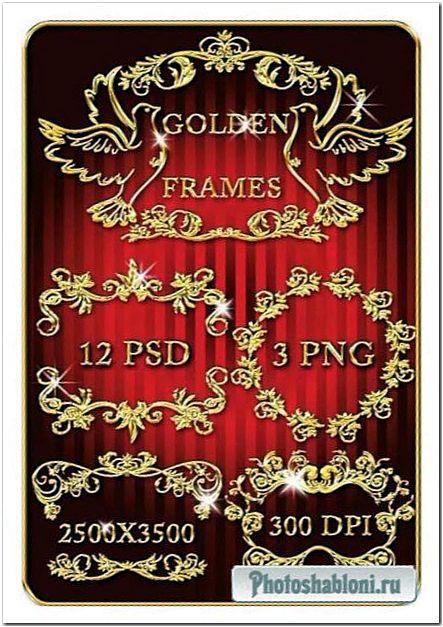 Декоративные рамки в золотом стиле