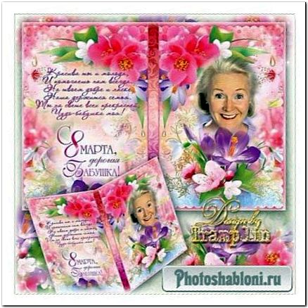 Рамка-открытка - Любимой Бабушке на 8 марта