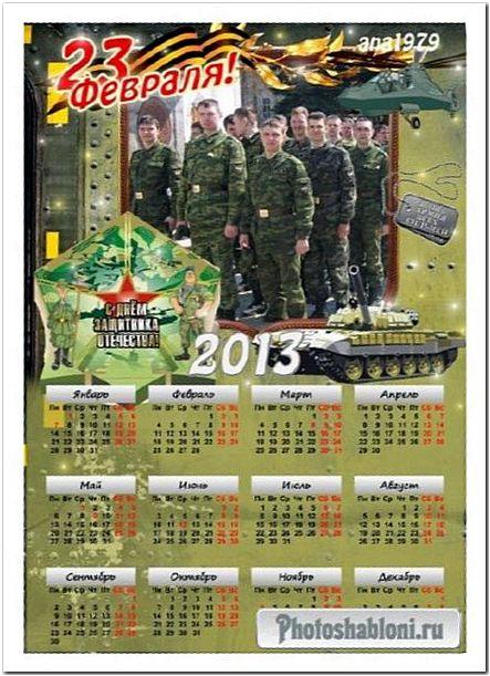 Календарь на 2013 год - С днем защитника державы