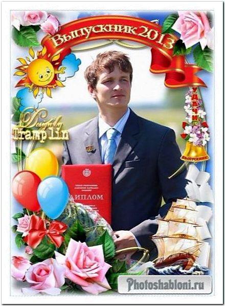 Праздничная рамка для фото - Выпускник 2013