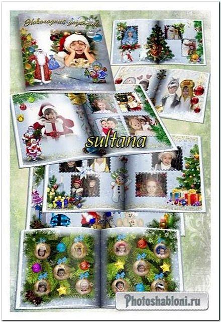 Праздничная детская фотокнига - Новогодний утренник в детском саду и школе