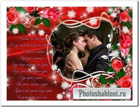 Фоторамка С Днем рождения - Розы и красный шелк