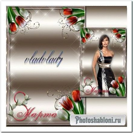 Фоторамка с белыми и красными тюльпанами - 8 марта