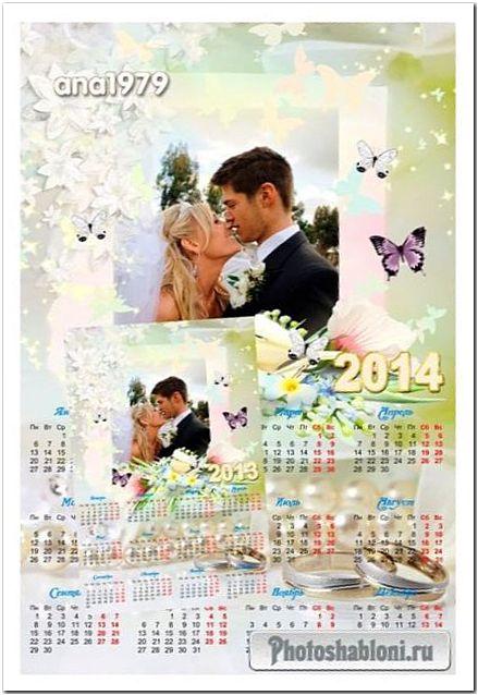 Календарь на 2013 и 2014 год - Весенний поцелуй