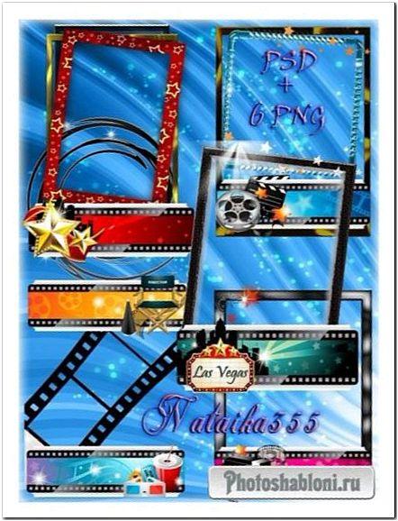 Кинокамера, кинолента, звезды - вырезы для фоторамок