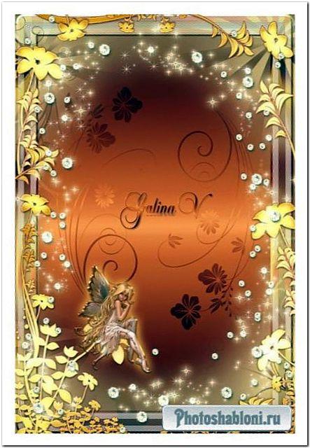 Фоторамка для девочек - Золотая фея