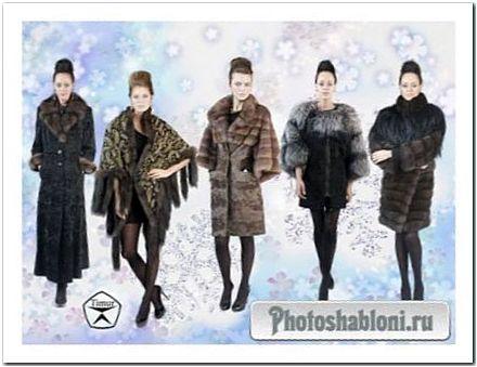Женские шаблоны для фотомонтажа - Шубы и полушубки, меха