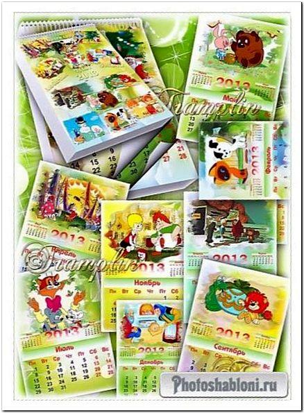 Детский Настенный календарь по месяцам на 2013 год с героями Отечественных мультфильмов